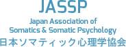 日本ソマティック心理学協会