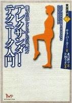 アレクサンダー・テクニーク入門1