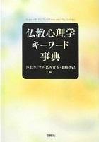 仏教心理学キーワード事典