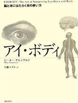 アイ・ボディ―脳と体にはたらく目の使い方