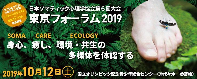 ソマティック心理学協会第6回大会東京フォーラム2019