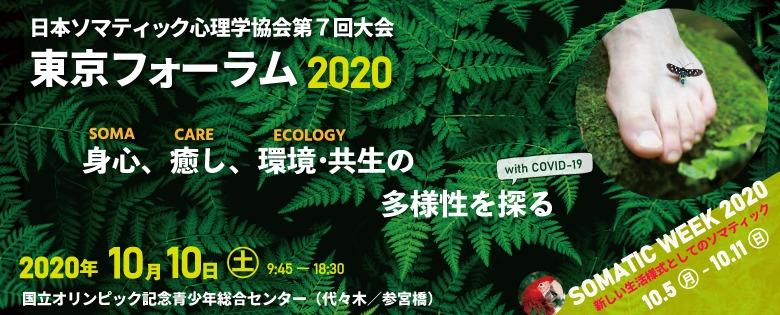ソマティック東京フォーラム2020